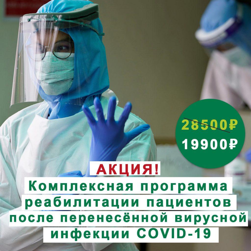 Комплексная программа реабилитации пациентов после перенесённой вирусной инфекции COVID-19